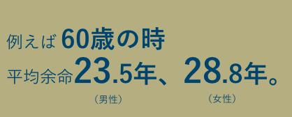 例えば60歳の時平均余命23年、28年。