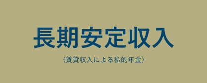 長期安定収入(賃貸収入による私的年金)